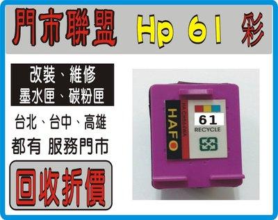 【2個免運】HP 61 彩色 環保墨水匣 回收 空匣50 元 ENVY4500/OJ2620/DJ2540/DJ1010
