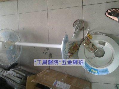 ~工具醫院~ 任何 家庭  風扇 馬達 氣動 油壓 空壓 冷氣 冰箱 洗衣機 電風扇 國際 三洋 掛號 修理
