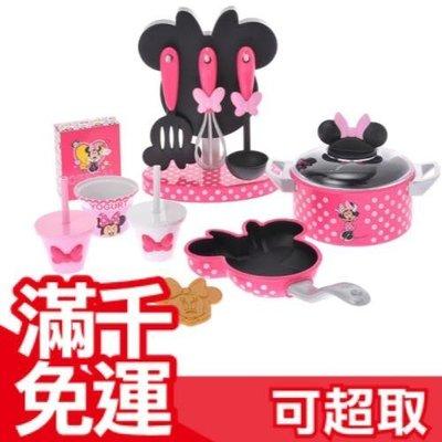日本原裝 Disney 迪士尼 米妮廚房遊戲組 多種廚具 情人節 禮物 兒童生日玩具☆JP PLUS+