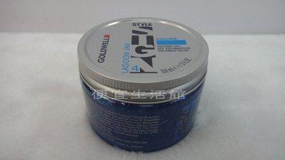 便宜生活館【造型品】歌薇GOLDWELL 藍色珊瑚礁150ml-立即創造豐盈創意髮型