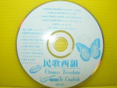 【【博流挖寶館】】 CD 民歌西韻中翻英 8