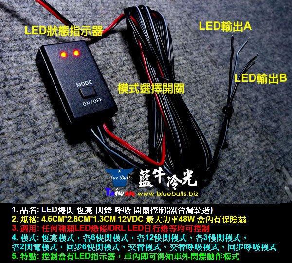 【藍牛冷光】DRL LED 爆閃控制器 恆亮 呼吸 閃電 控制開關 內建保險絲 附LED狀態顯示 日行燈