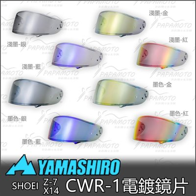 【趴趴騎士】日本山城 EXTRA 電鍍鏡片 - SHOEI CWR-1 (電鍍片 Z7 X14 RYD 鏡片 墨片