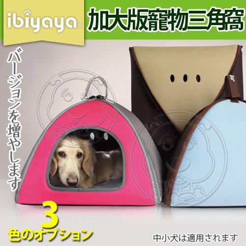 【🐱🐶培菓寵物48H出貨🐰🐹】IBIYAYA依比呀呀《加大版》FB1206寵物三角窩-XL 特價1129元限宅配
