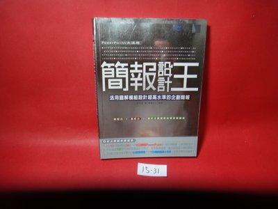 【愛悅二手書坊 15-31】簡報設計王~李仲求