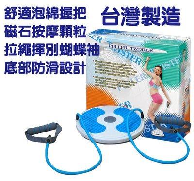 +瘦身價+開心運動場 台灣製造 雙拉繩扭腰盤  帶繩 彈力繩扭扭盤(另售強生貝殼機 六塊肌)
