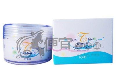 便宜生活館【瞬間護髮】日本 FORD CV-T水細胞修護霜200g 針針乾燥髮適用
