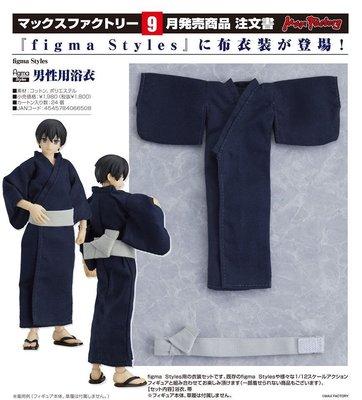 特價 預訂 9月 行版 FIGMA Styles Ryo Men Male Yukata 男性 淨浴衣 不包括Body