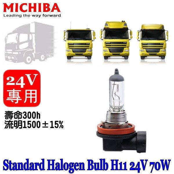 和霆車部品中和館—台灣MICHIBA 色溫4200K 規格H11 24V 70W 抗UV石英鹵素燈泡(1顆入)