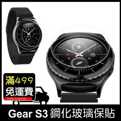 GS.Shop Samsung Gear S3 9H鋼化玻璃保護貼 玻璃貼 玻璃膜 防刮耐磨 疏水疏油 保護膜 弧邊