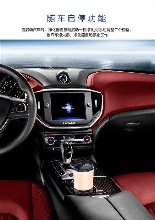 24小時出貨* Figo車用空氣清新機  新車除味 車用負離子空氣清淨機 車載空氣淨化器 除甲醛 異味煙味 PM2.5
