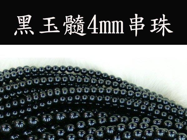 【娜娜HOUSE】☆天然A級黑玉髓串珠DIY材料☆4-12MM批發價供應可串手鍊此為4MM下標區