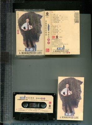 多桑電影原聲帶  蔡振南  侯孝賢  吳念真 多桑本事  1994飛碟唱片二手錄音帶 (+歌詞)