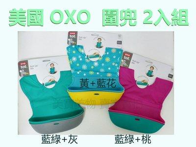 美國正品 OXO tot Bib 可捲 收納 圍兜 2入組 平輸【OX0015】