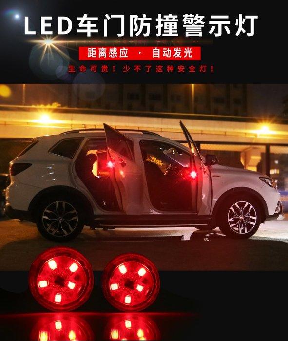 《現貨》5LED車門警示燈(附電池)防撞燈 開門警示燈 車門警示燈 車門燈 粘貼安裝 防追撞