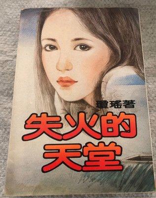 【兩手書坊*甲4】小說~失火的天堂(初版)_瓊瑤著_皇冠出版