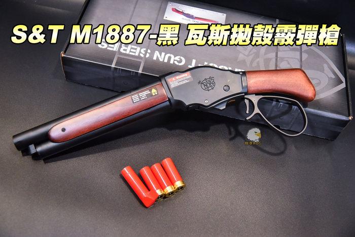 【翔準軍品AOG】 S&T M1887-黑色 瓦斯拋殼霰彈槍 實木 3顆彈殼 散彈槍 DA-GS07SW       長