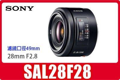 全新公司貨含稅 SONY SAL28F28 F2.8定焦廣角鏡 另有SAL20F28 SAL50F14