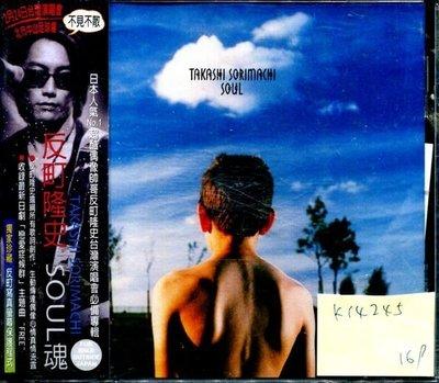 *真音樂* TAKASHI SORIMACHI / SOUR 日版 全新 K14245
