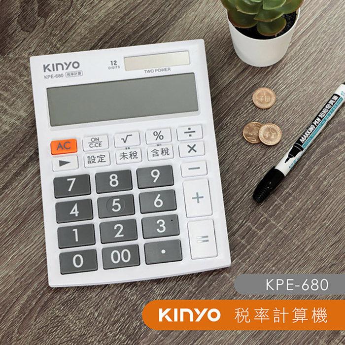 KINYO 耐嘉 KPE-680 稅率計算機 桌上型 太陽能計算機 電子計算機 雙電源 大螢幕 商用計算機 辦公用品