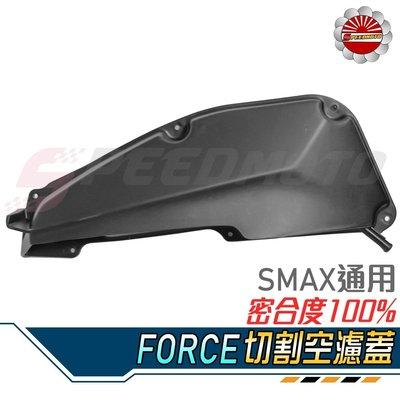 【Speedmoto】FORCE 空濾蓋 手工切割造型 空濾 外蓋 增強進氣 延長濾心壽命 SMAX S妹 擋片 小海綿