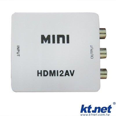 ~協明~ kt.net HDMI to AV 轉換器 / 將HDMI數位訊號轉成AV類比影音訊號