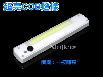 ~信捷~~B45~高亮度 COB LED 工作燈 照明 手電筒 4號電池 磁鐵吸附 可壁掛 壁燈 釣魚 露營燈