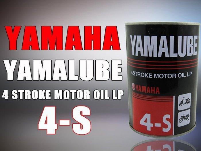 《達克冷光》YAMAHA YAMALUBE 4-S