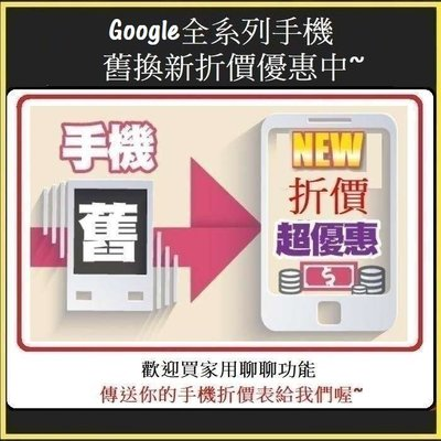 Google全系列手機 汰舊換新折價優惠中~Pixel 4 XL Pixel4 Pixel 3 Pixel3 4a