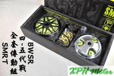 XPH SMRT 全套傳動組 普利盤 碗公 離合器 適用於 四代戰 五代戰 勁四 勁五 勁戰四代 勁戰五代 BWSR