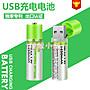 靚殼小舖 環保電池 3號充電電池 1.2v鋰電池 3號電池 遙控器電池 玩具電池 usb充電電池 1450mah