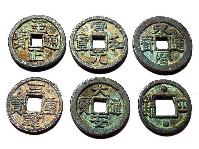【 金王記拍寶網 】T2195  中國古代青銅貨幣 中國古幣古錢 6一枚 罕見稀少~