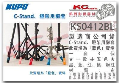 凱西影視器材 KUPO KS-0412...