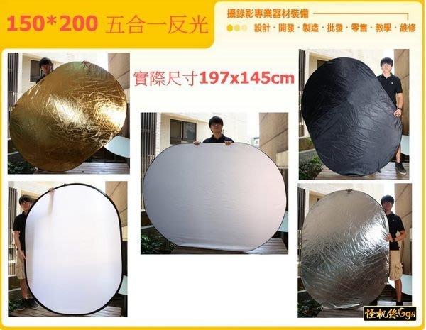 怪機絲 YP-7-003-08 人像拍攝 橢圓型 攝影 大反光板 150*200 五合一 五色 反光板 折疊 含包