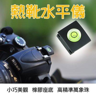 趴兔@相機熱靴蓋 水平儀 保護閃光燈座 Nikon Canon Sony Pentax Olympus熱靴蓋
