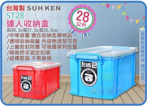 =海神坊=台灣製 ST28 達人收納盒 置物盒 儲物盒 整理箱 分類箱 堆疊玩具箱 附蓋 28L 15入4100元免連