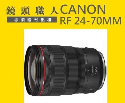 ☆ 鏡頭職人☆ :::: CANON RF 24-70MM F2.8 L IS USM 出租 師大 板橋 楊梅