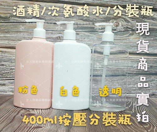 酒精分裝瓶/次氨酸分裝瓶/2號分裝瓶/按壓式分裝瓶