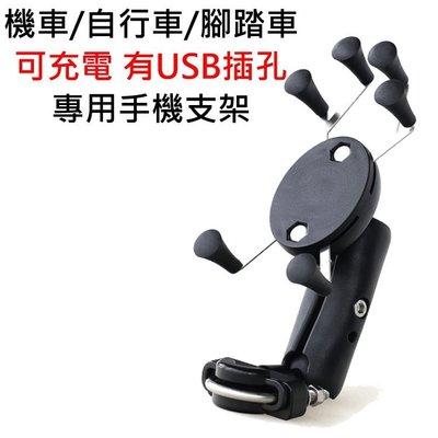 ♥國際3C♥ 【可充電/六爪型機車U型...