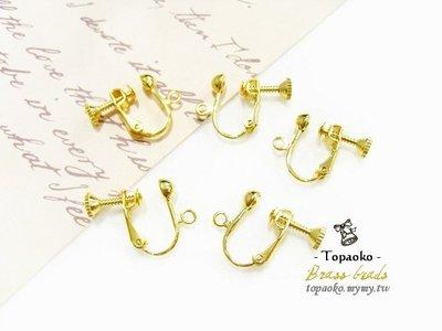 串珠材料˙隔珠配件 黃銅鍍24K金螺絲耳夾一對(2P)【F7523】15mm飾品DIY《晶格格的多寶格》