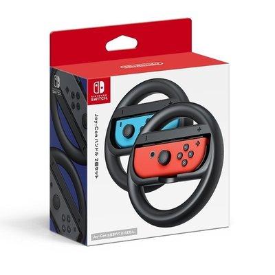 現貨中 任天堂 原廠 Nintendo Switch 瑪利歐賽車8 方向盤 一組兩個 日文日版  【板橋魔力】