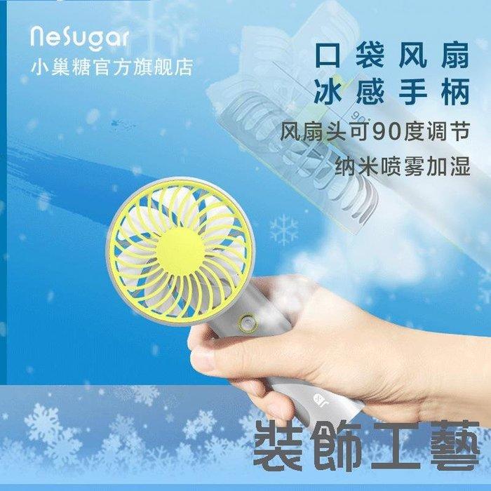 NeSugar創意充電便攜風扇 usb小風扇 迷你噴霧風扇手持