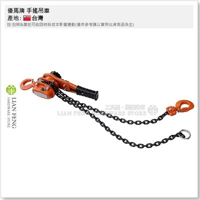 【工具屋】*含稅* 手搖吊車 優馬牌 U-MEGA 1T*1.5M 手扳鏈條吊車 手拉吊車 絞盤 拉線器  台灣製