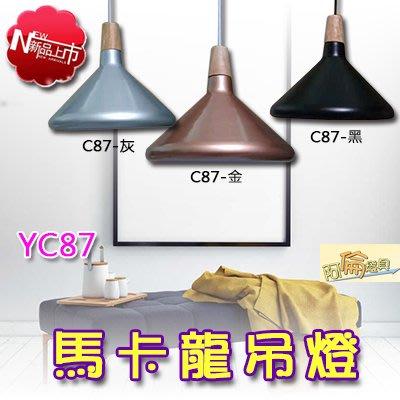 N【阿倫燈具】《YC87》馬卡龍吊燈 E27*1 北歐簡約風 適用於住家客廳.餐廳.辦公室,商業空間,展覽會場.服飾店