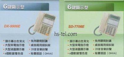 電話總機專業網....東訊SD-616A+5台款6鍵顯示型話機SD-7706E+安裝設定服務..完善的保固