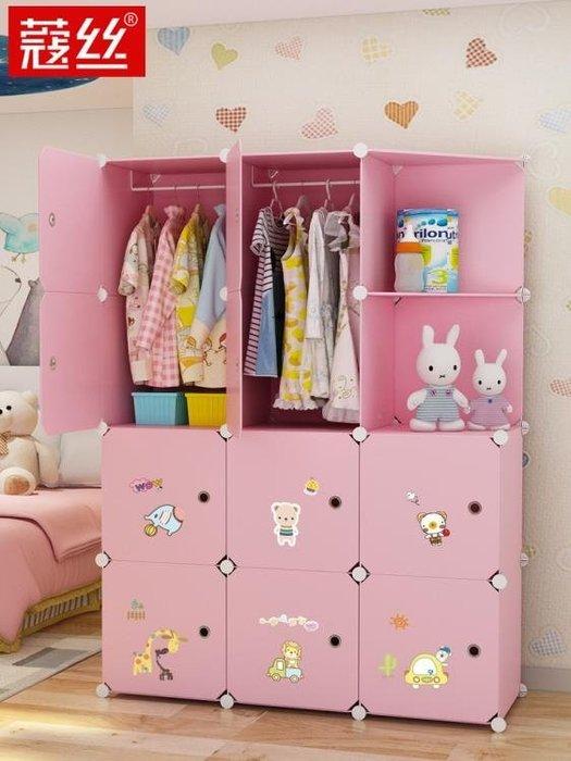 衣櫃 兒童簡易衣櫃布出租屋租房可拆卸收納小寶寶衣櫥塑料組裝女孩卡通ATF