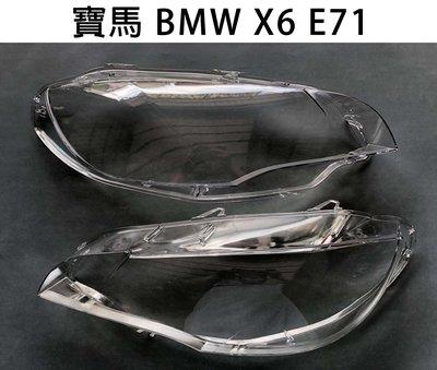 BMW 寶馬汽車專用大燈燈殼 燈罩寶馬 BMW X6 E71適用 車款皆可詢問