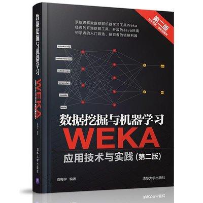PW2【電腦】數據挖掘與機器學習:WEKA應用技術與實踐(第2版)