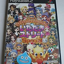 PS2 PlayStation2 Game - 富豪街