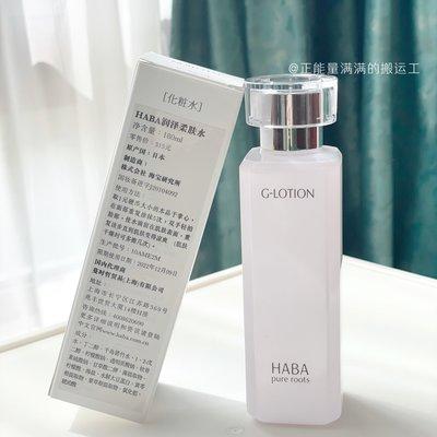 寶島小甜心~授權 日本HABA無添加純海潤澤柔膚水G水Lotion G露化妝水180ML